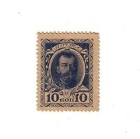 Banknote - 1915 Russia, 10 Kopeks, P21 EF-aUNC, Postage Stamp Currency