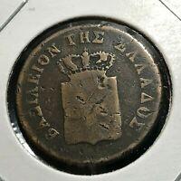 1848 GREECE 10 LEPTA VERY SCARCE COIN