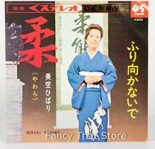"HIBARI MISORA SAS-396 YAWARA / FURIMUKANAIDE | DENON STEREO 7"" 45 RPM | 1964 | Y"