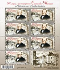 2019 Belarus Birth Bicentenary of Composer Stanislaw MoniuszkoMNH