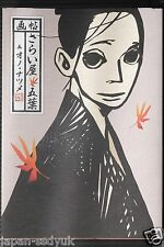 JAPAN Natsume Ono: House of Five Leaves / Sarai-ya Goyou Art Book