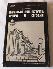 Russian Soviet book perpetual motion machine mobile schemes ideas 1981 perpetum