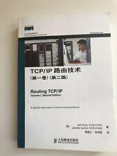 TCP/IP 路由技术 (第一卷)(第二版)CCIE Jeff Doyle & Jennifer Carroll人民邮电出版社)Routing TCP/IP