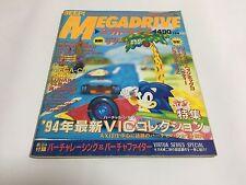 Beep! Mega Drive Magazine 1994 March Sonic the Hedgehog 3 Bare Knuckle III SEGA