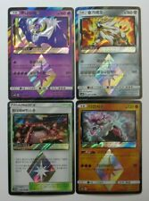 KOREAN Prism Star Pokemon Cards Bundle - SM8b - Solgaleo, Lunala, Diancie