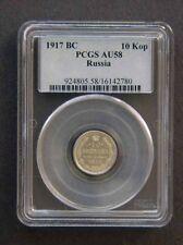 1917 Russia 10 Kopeks Silver PCGS AU58