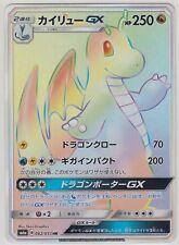 Pokemon Card SunMoon Dragon Storm Dragonite GX HR 062/053 SM6a Japan