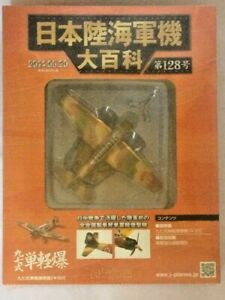 Mitsubishi Ki-30 [Ann] 1:100 Die-cast Model Japanese Army Light bomber Hachette