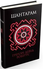 In Ukrainian book - КМ-Букс - Шантарам - Грегорі Девід Робертс / Shantaram