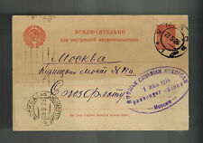 1926 Moscow Russia USSR postcard cover Canadian American PAssenger Agency