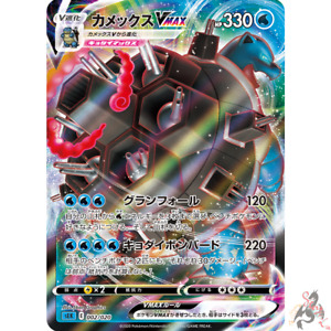 Pokemon Card Japanese - Blastoise VMAX Gigantamax 002/021  - HOLO MINT
