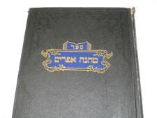 MACHANE EPHRAIM Rabbi Efraim Navon + R. CHAIM ZIMMERMAN מחנה אפרים - אפרים נבון