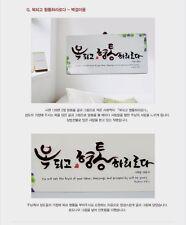 Calligraphy Art Korean & English Bible  -  Art Frame  + Gift