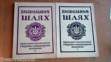 Ukrainian Emigre Liberation path Vyzvolnyy Shlakh magazine nationalism 1961