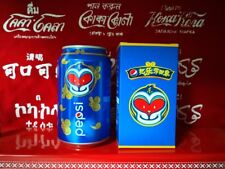 rare China  pepsi cola Year of the monkey  limited edition can 330ml box empty