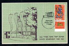 Israel Simon's Maximum Card Office Equipment Fair 1961. x30524