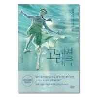 The Whale Star Vol 1 Original Korean Version Webtoon Comics Manga in Naver