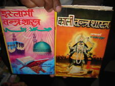 INDIA RARE BOOKS - ISLAMI TANTRA , KALI TANTRA , TANTRA VIDHA , GANDE TABIJ ETC
