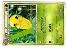 POKEMON JAPANESE CARD CARTE N° 002/070 Coconfort Kakuna 1ed