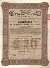 Russia South East Railway bond 1914 4.5 £20 Uncancelled