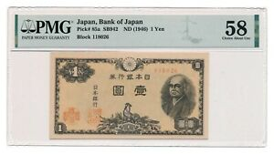 JAPAN banknote 1 Yen 1946 PMG AU 58 Choice About Uncirculated