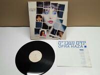 Ofra Haza Broken Days RARE Israeli LP + Original Poster PENTHOUSE PRESS EX+/EX+