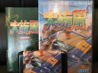 Daisenpu Mega Drive MD Sega Used Japan Shooter 1990 Boxed w/s Manual