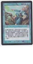 MTG CHINESE JUDGMENT SPELLJACK MINT MAGIC THE GATHERING CARD BLUE RARE ASIAN