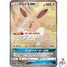 Pokemon Card Japanese - Eevee GX SR 188/173 SM12a - MINT