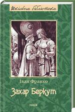 In Ukrainian book - Фоліо - Іван Франко - Захар Беркут