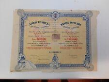 b833 GREECE 1905 Poplaire Bank 1st serie 25 shares certificate - Cap. 3,000,300