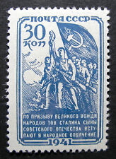 Russia 1941 859 MNH OG WWII Russian Soviet People's Militia Set $560.00!!