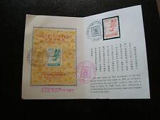 FORMOSE - document obliteres (timbre yvert et tellier n° 600 bloc 14) (cy7) (A)