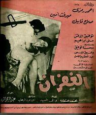EGYPT 1975 OLD MOVIE ADVERTISING BROCHURE FILM [ الغفران] THE PARDON drama