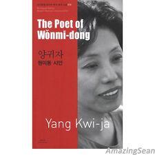 The Poet of Wonmi-dong Korean Text Book Fiction Novel Modern Literature BO21