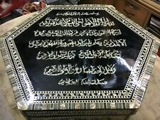 "Vintage Handmade wood box Mother of Pearl Quran Verses (16.6"")"