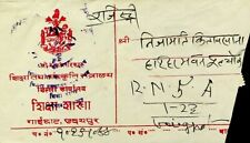 NEPAL 1987 R2.50x2 BAHADUR SINGH ON COVER FROM UDAIPUR TO LALITPUR