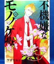 Fukigen na Mononokean Vol.13 /Japanese Manga Book  Comic  Japan  New