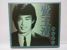 LK888 Taiwan Fei Yu Qing 费玉清 2003 Rare Singapore 24Bit 2x CD (3052) (CD066)