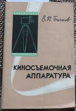 Russian Book Directory Photo Camera Film Equipment Filming Catalogue Soviet old