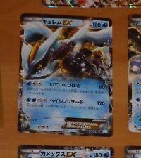 POKEMON JAPANESE RARE CARD HOLO CARTE KYUREM EX Holo 022/052 R 1ST 1ED JAPAN **