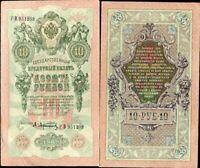 RUSSIA 10 RUBLES 1909 P 11 AUNC ABOUT UNC