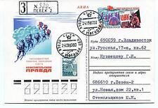 1980 URSS CCCP Exploration Mission Base Ship Polar Antarctic Cover / Card
