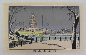 Okuyama, Asakusa,  Japanese woodblock print Inoue Yasuji