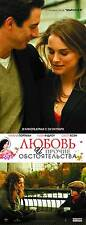 LOVE AND OTHER IMPOSSIBLE PURSUITS Movie POSTER 14x36 Insert