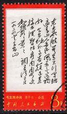 China 1967 Mao's Poem Single Stamp Used