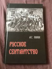2012 A. Popov Russian sectarianism sects religion Russian book WITH AUTOGRAPH!