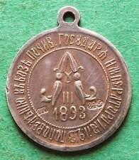 Russland seltene Silbermedaille 1896 Ausstellung Nizhny Novgorod nswleipzig