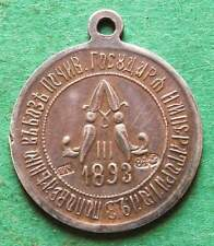 La Russie rare argent médaille 1896 Exposition Nizhny Novgorod nswleipzig