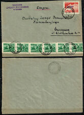 New listing Poland Fischer # 449, 541 Centaur Overprinted In Groszy On Cover 1951